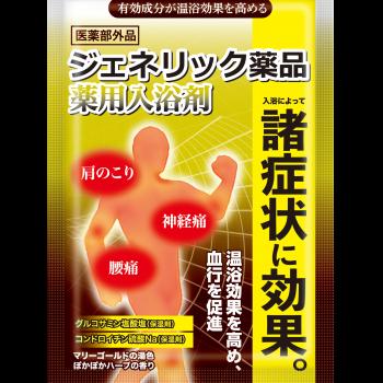 ジェネリック薬品 薬用入浴剤